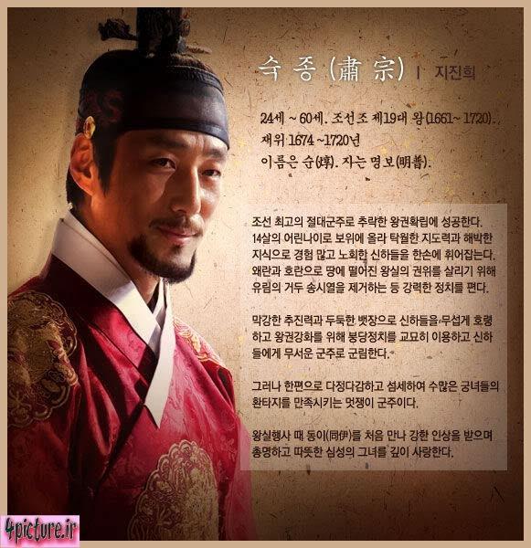 Ji Jin-Hee,King Suk-Jong