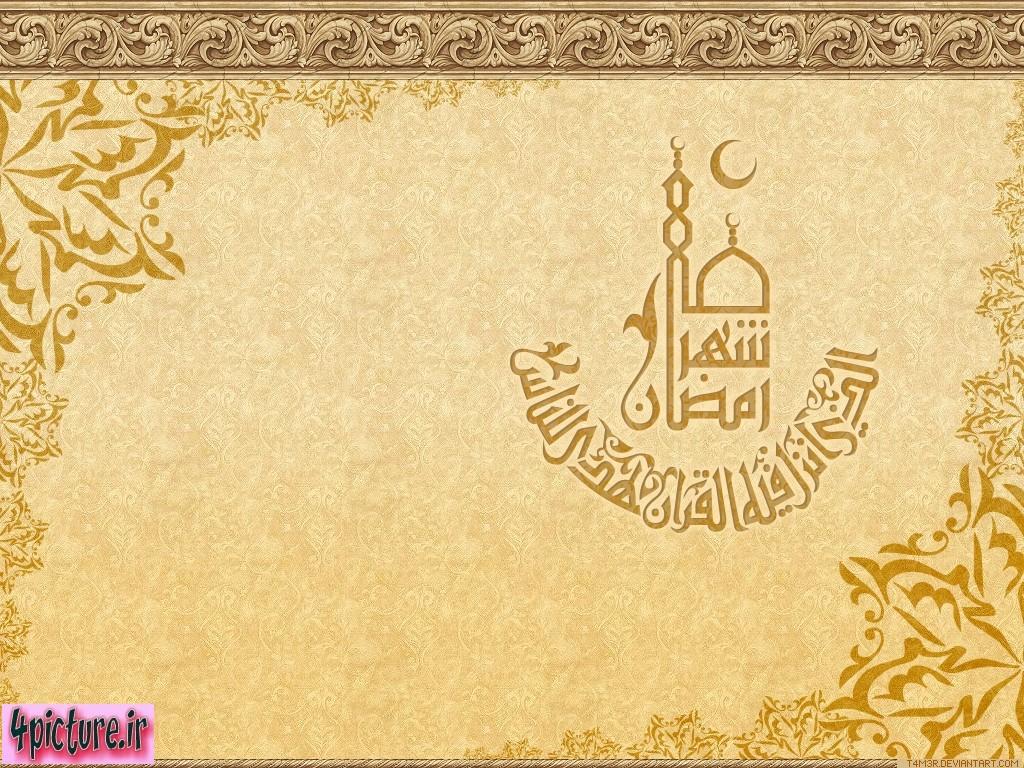 رمضان,عکس هاي رمضان,والپيپر رمضان,رمضان 91,ماه رمضان,عکس پس زمينه رمضان,عکس پشت صفحه رمضان,عکس رمضان 91