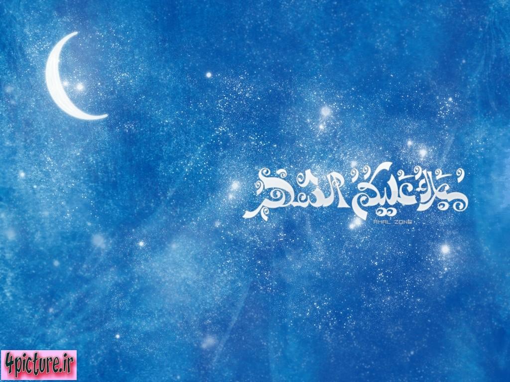 رمضان,عکس هاي رمضان,والپيپر رمضان,رمضان 91,ماه رمضان,
