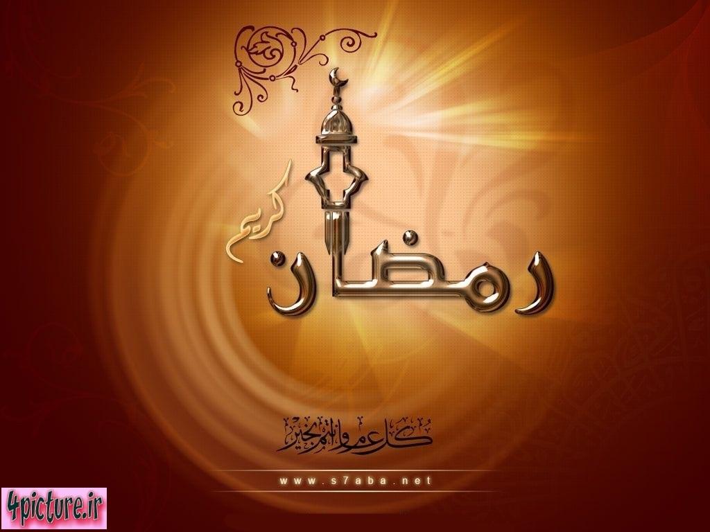 رمضان,عکس هاي رمضان,والپيپر رمضانramazan wallpaper,ramadan wallpaper